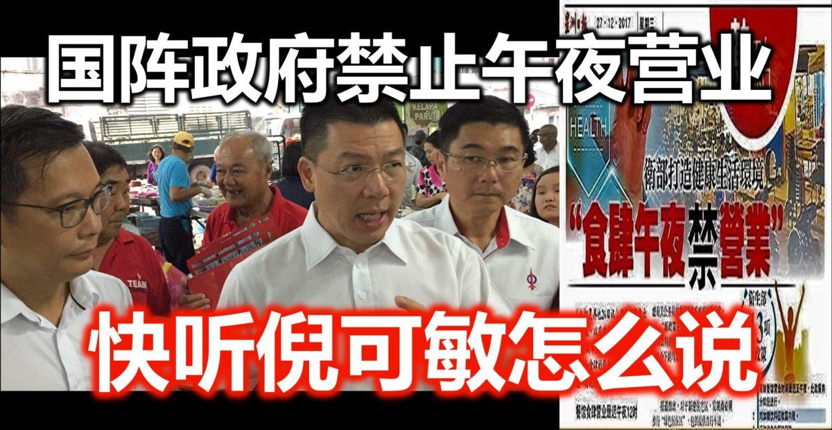 国阵政府禁止午夜营业,快听倪可敏怎么说!(內附视频)