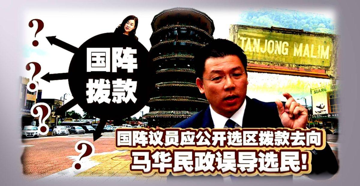国阵议员应公开选区拨款去向,倪可敏抨击马华民政误导选民。