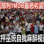 美司法部列1MDB最恶劣盗贼统冶,倪可敏抨巫统自我麻醉视而不见。
