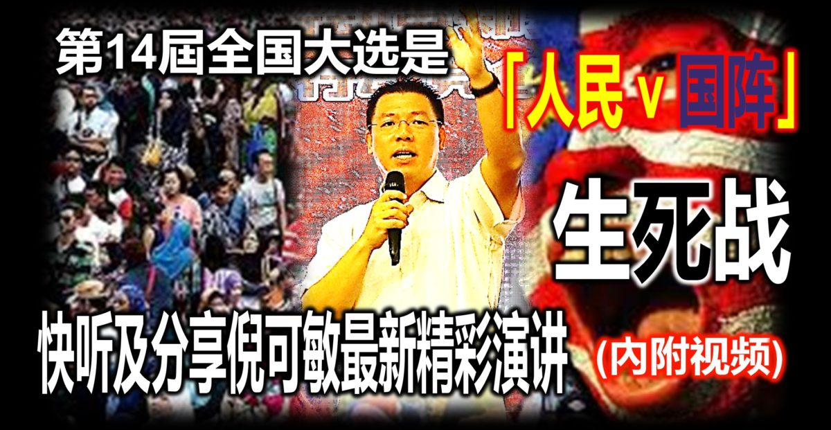 第14屆全国大选是「人民 v 国阵」生死战!快听及分享倪可敏最新精彩演讲!(內附视频)
