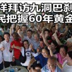 林吉祥拜访九洞巴刹造势,吁人民把握60年黄金良机。