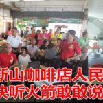 柔佛新山咖啡店人民论坛,快听火箭敢敢说!(內附视频)
