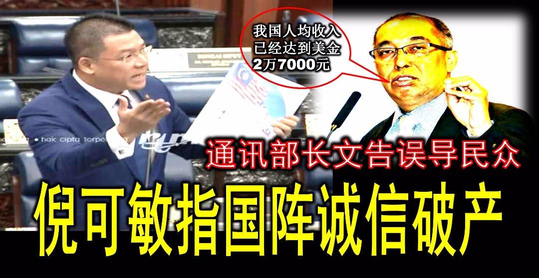 通讯部长文告误导民众,倪可敏指国阵诚信破产。