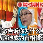 非常时期非常手段!让倪可敏告诉你为什么希盟推举敦马哈迪成为首相候选人!