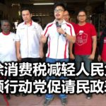 废除消费税减轻人民负担,安顺行动党促请民政表态。