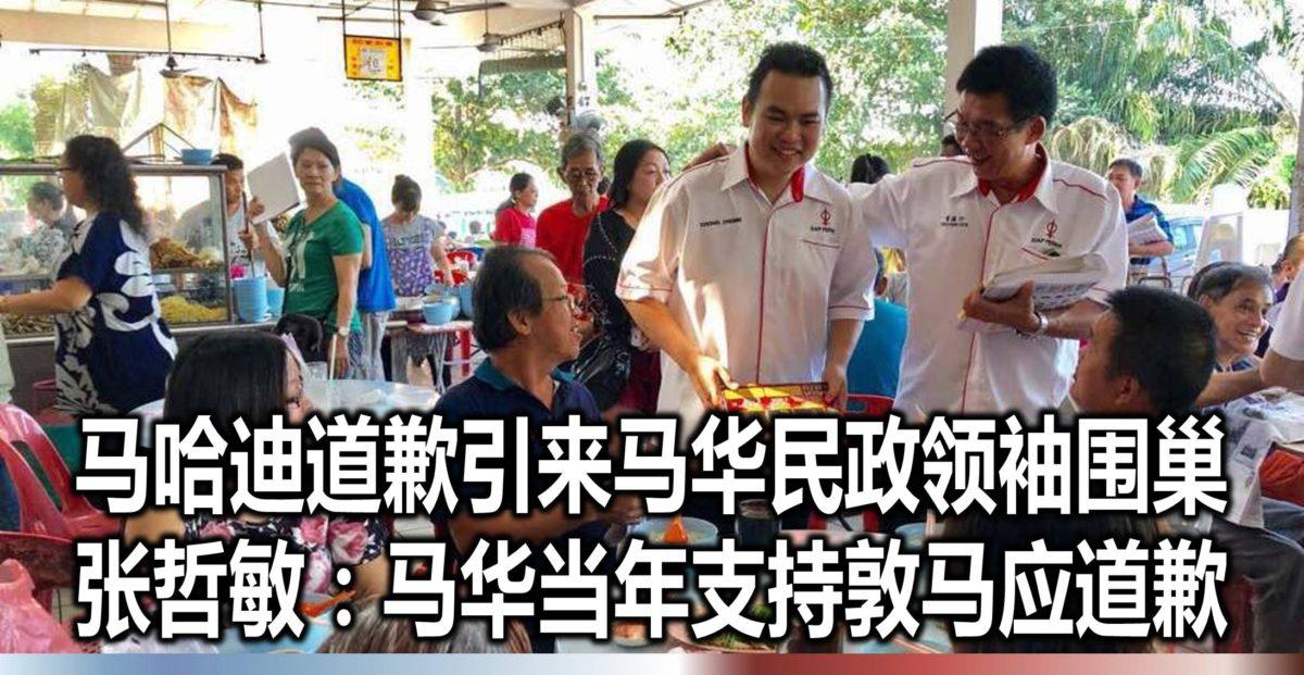马哈迪道歉引来马华民政领袖围巢,张哲敏:马华当年支持敦马应道歉。