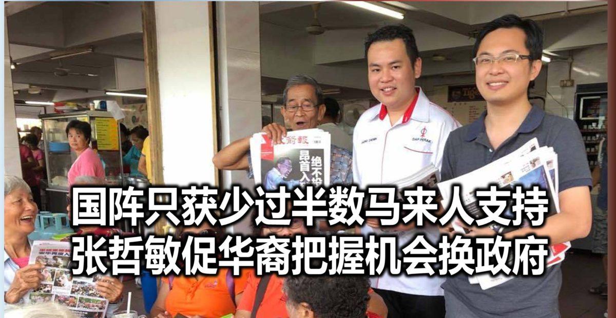 国阵只获少过半数马来人支持,张哲敏促华裔把握机会换政府。