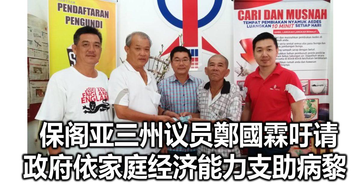 保阁亚三州议员鄭國霖吁请政府依家庭经济能力支助病黎。