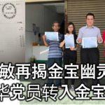 张哲敏再揭金宝幽灵选民,4马华党员转入金宝地址。