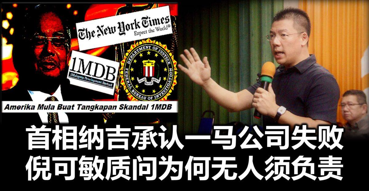 首相纳吉承认一马公司失败,倪可敏质问为何无人须负责。