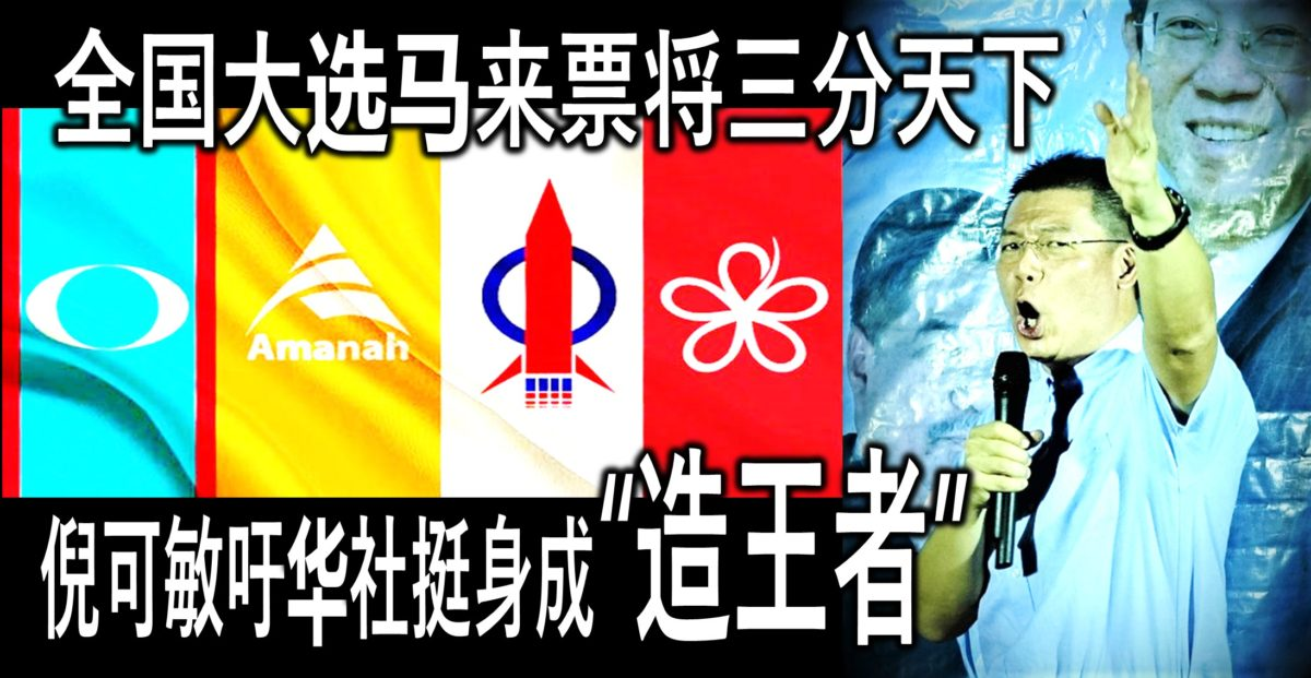 """全国大选马来票将三分天下,倪可敏吁华社挺身成""""造王者""""。"""