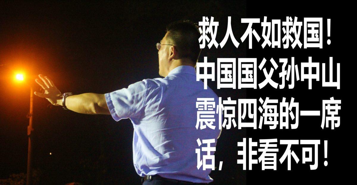 救人不如救国!中国国父孙中山震惊四海的一席话,非看不可!