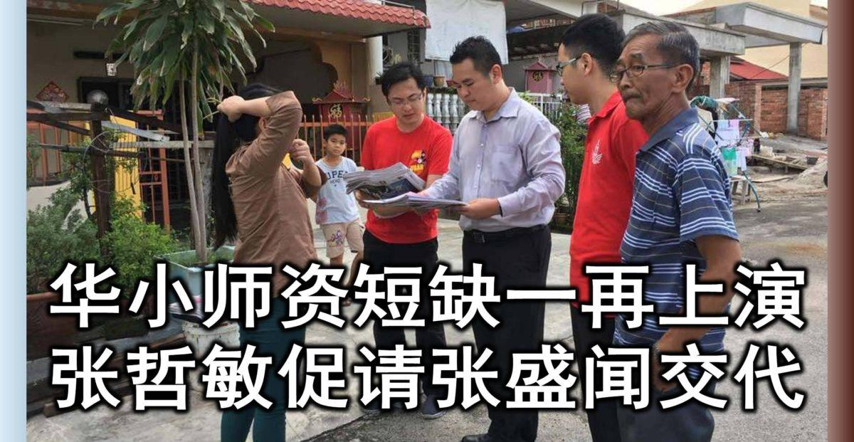华小师资短缺一再上演,张哲敏促请张盛闻交代。