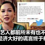 劲爆:连马来艺人都前所未有也不爽呛声,巫统经济大好的谎言终于被拆穿。(內附视频)