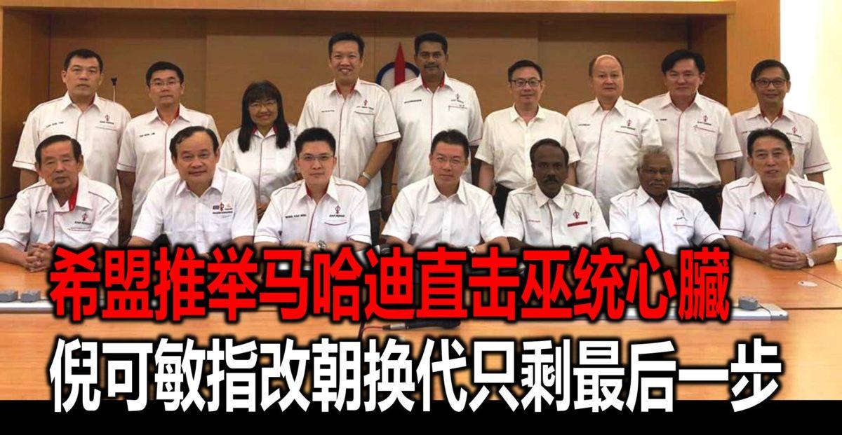 希盟推举马哈迪直击巫统心臟,倪可敏指改朝换代只剩最后一步。