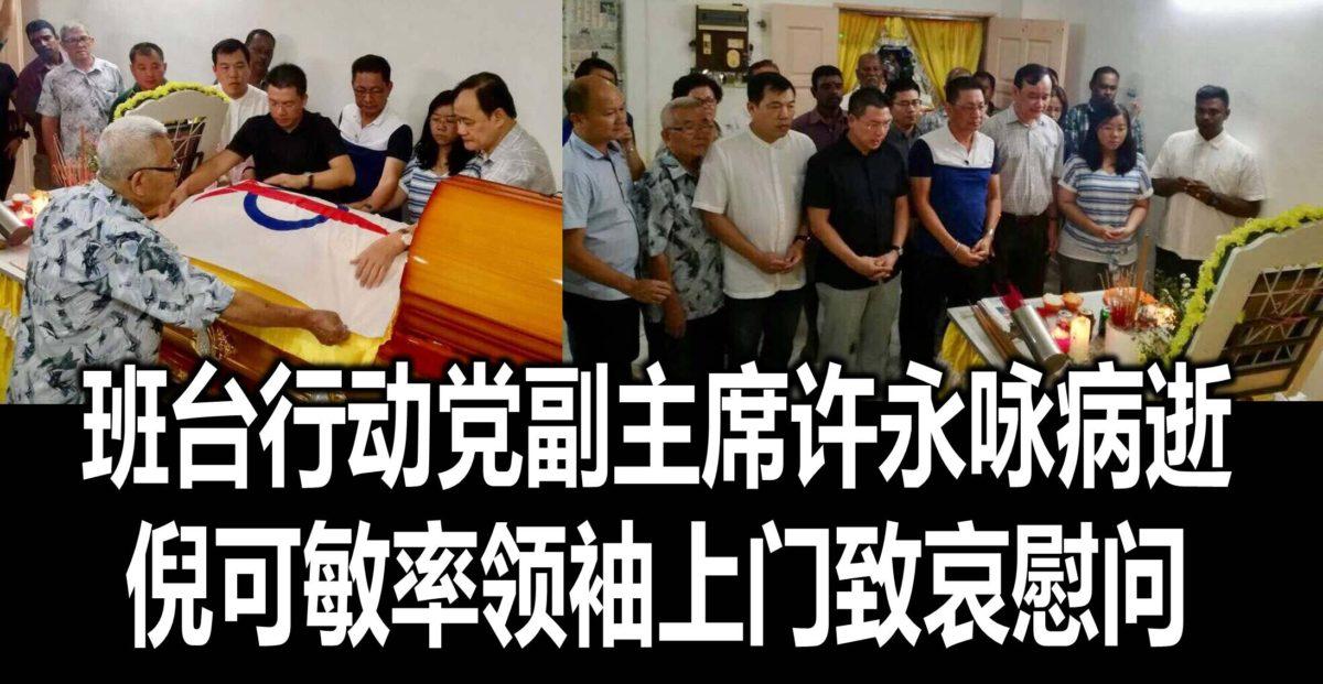 班台行动党副主席许永咏病逝,倪可敏率领袖上门致哀慰问。