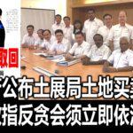 吁政府公布土展局土地买卖合约,倪可敏指反贪会须立即依法追究。