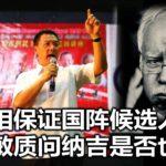 副首相保证国阵候选人亷洁,倪可敏质问纳吉是否也在内。