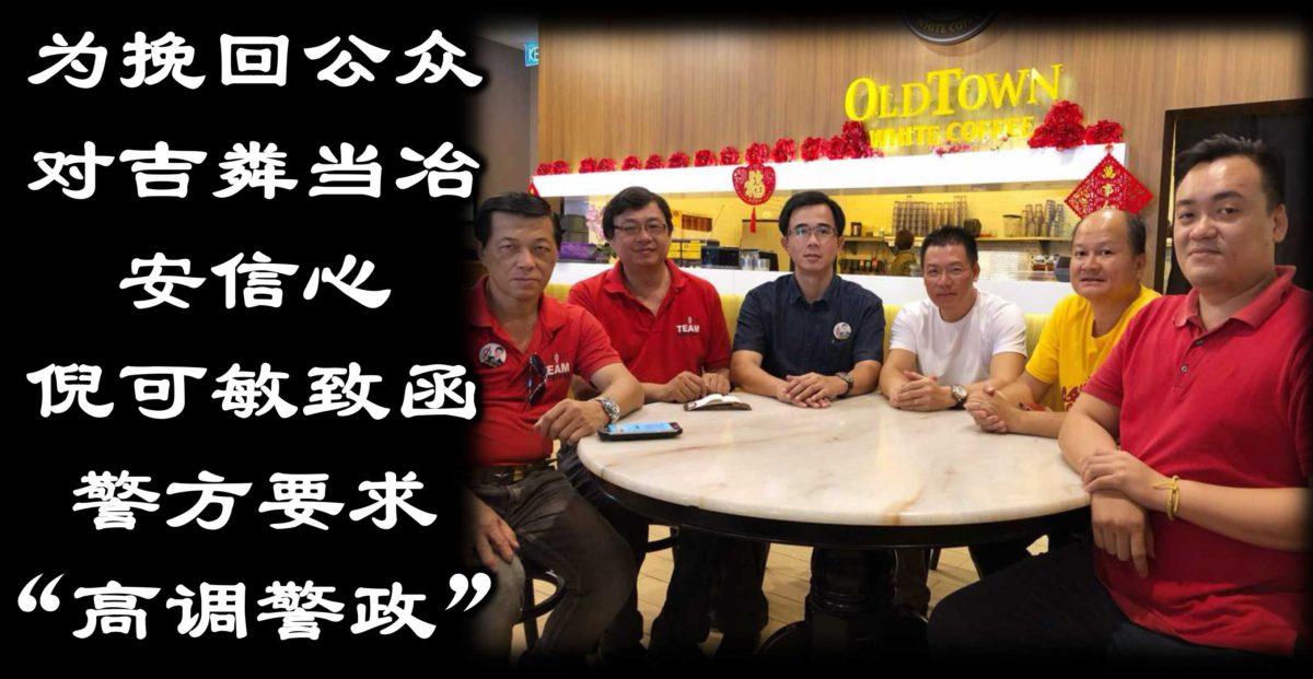 """为挽回公众对吉粦当冶安信心,倪可敏致函警方要求""""高调警政""""。"""