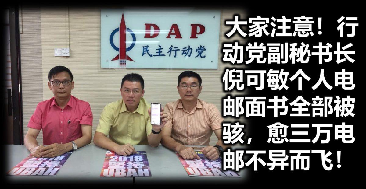 大家注意!行动党副秘书长倪可敏个人电邮面书全部被骇,愈三万电邮不异而飞!