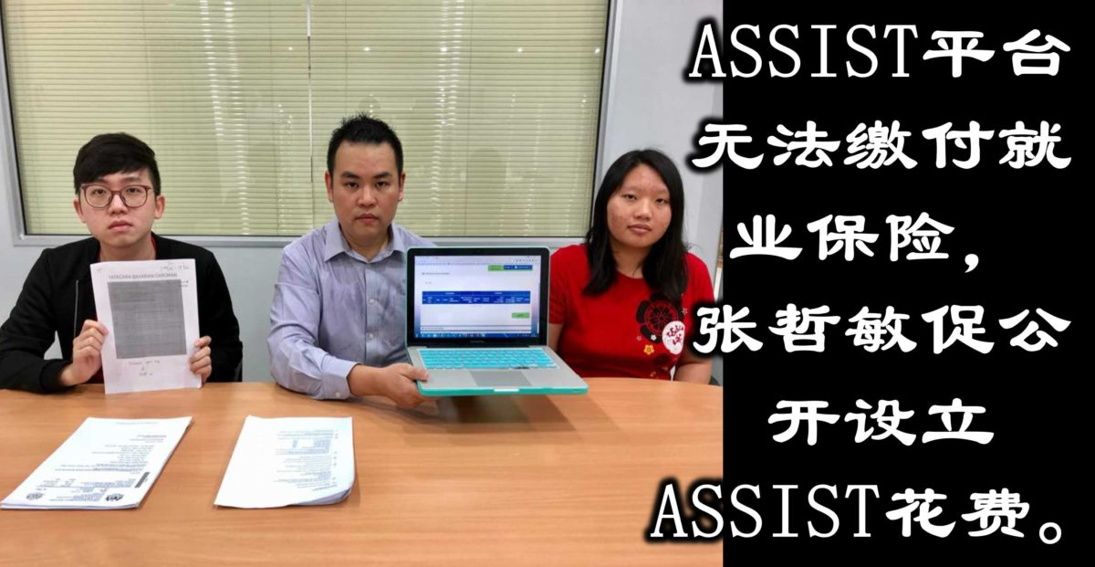 ASSIST平台无法缴付就业保险,张哲敏促公开设立ASSIST花费。