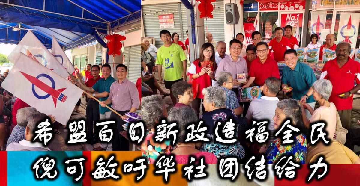 希盟百日新政造福全民,倪可敏吁华社团结给力。
