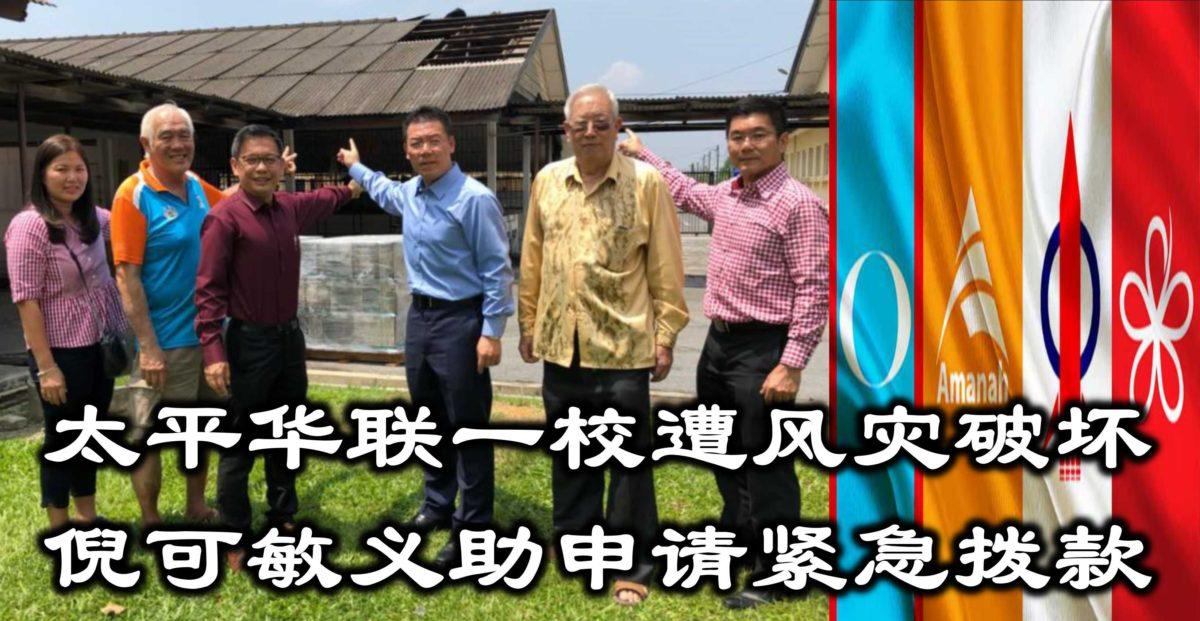 太平华联一校遭风灾破坏,倪可敏义助申请紧急拨款。