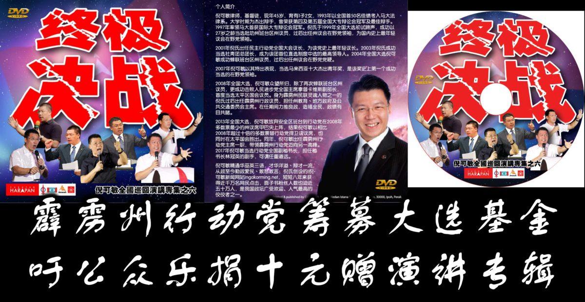 霹雳州行动党筹募大选基金,吁公众乐捐十元赠演讲专辑。