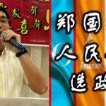 郑国霖:人民有责选政府。