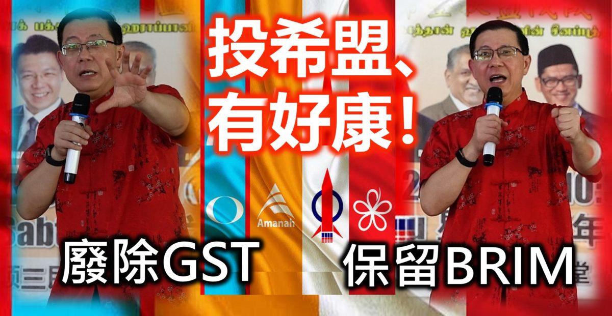 投希盟、有好康!廢除GST,保留 BRIM!