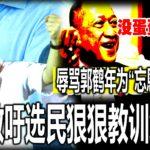 """辱骂郭鹤年为""""忘恩负义的狗"""",倪可敏吁选民狠狠教训纳兹里。"""