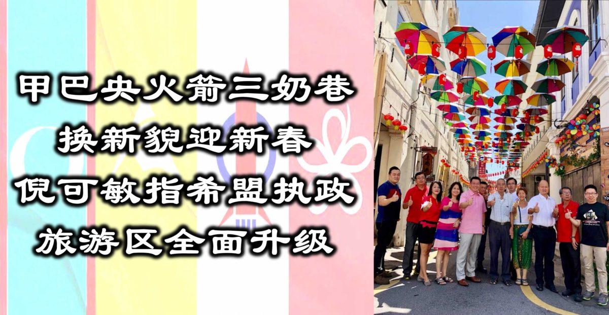 甲巴央火箭三奶巷换新貎迎新春,倪可敏指希盟执政旅游区全面升级。