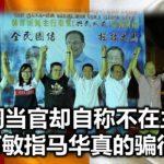内阁当官却自称不在主流,倪可敏指马华真的骗很大。