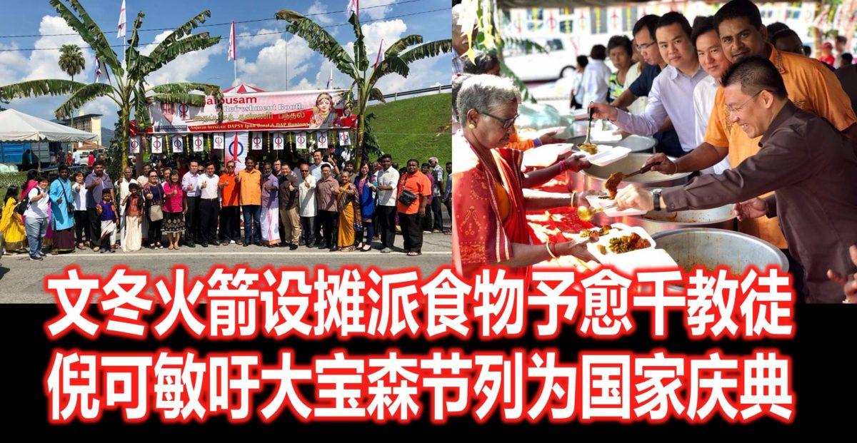 文冬火箭设摊派食物予愈千教徒,倪可敏吁大宝森节列为国家庆典。