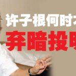 林吉祥:若林苍佑在世必会救国 许子根何时才弃暗投明?