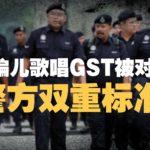 改编儿歌唱GST被对付 林冠英:警方双重标准