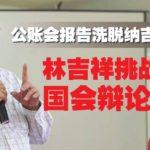 公账会报告洗脱纳吉罪名? 林吉祥挑战国会辩论