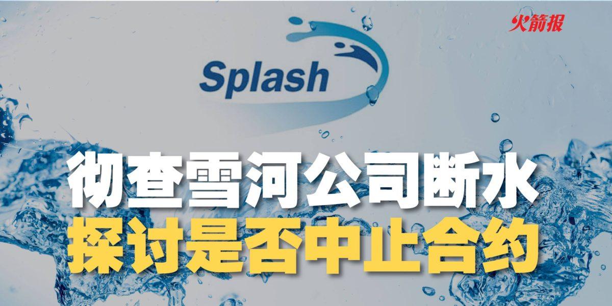 联邦政府颁合约给雪河公司SPLASH,过去一周制水,却怪罪雪州政府?
