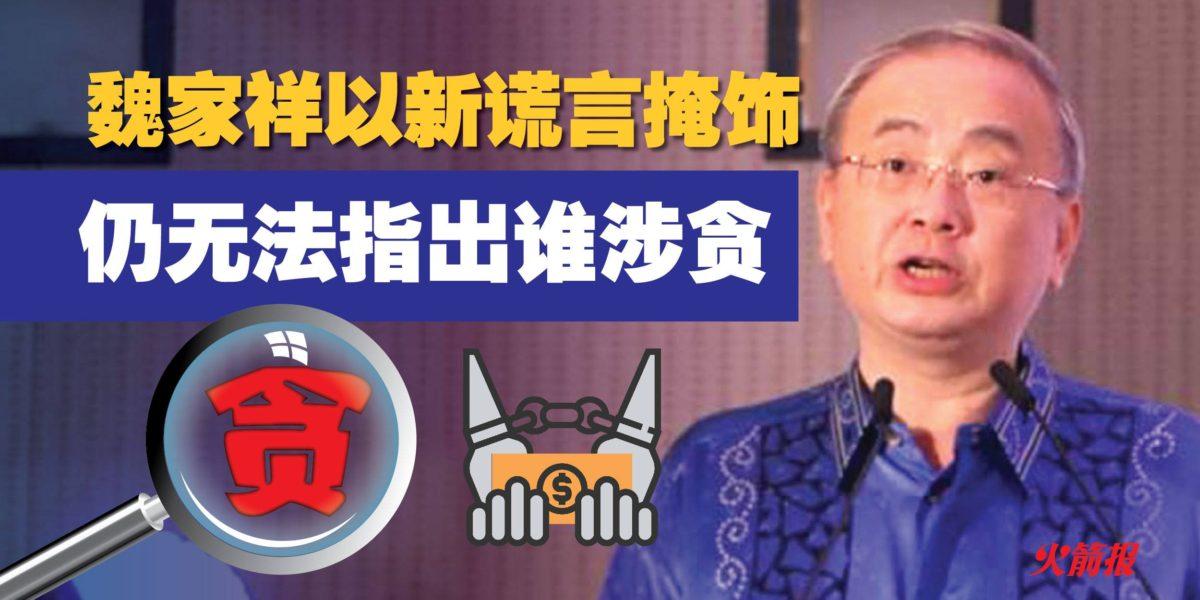 魏家祥以新谎言掩饰 仍无法指出谁在槟海隧中涉贪