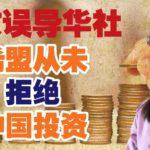 郭素沁批评刘华才误导华社 希盟从未拒绝中国投资