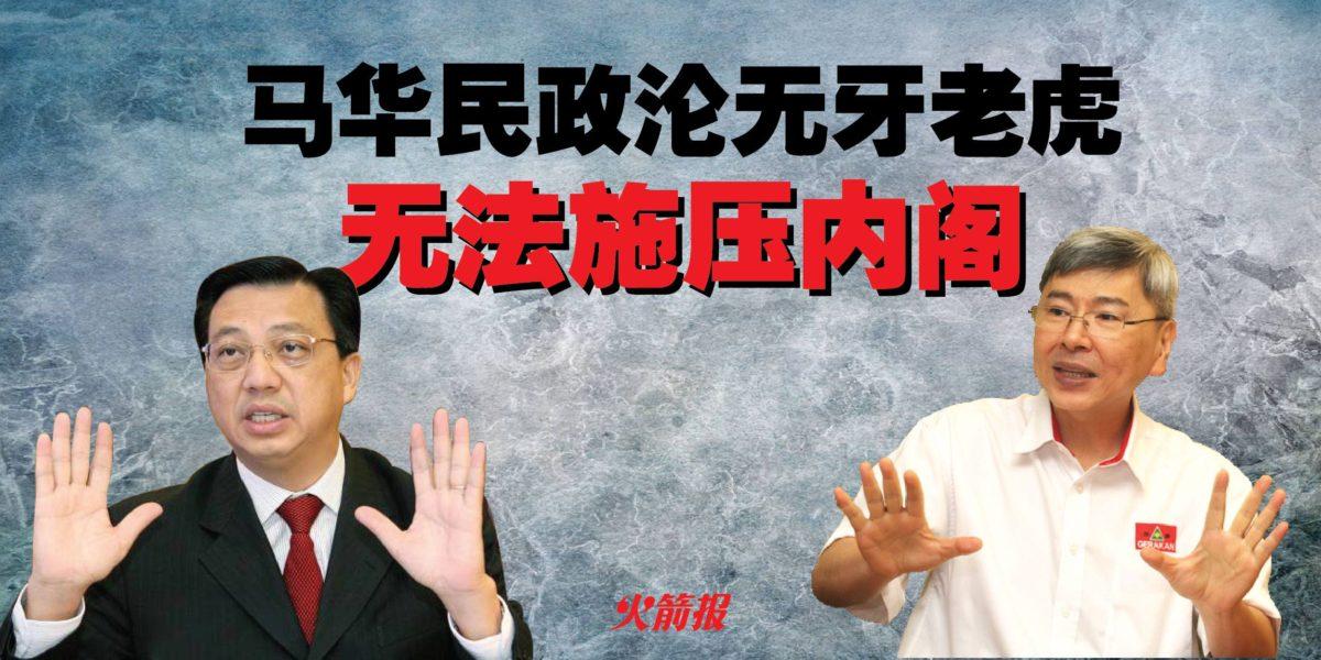 马华民政无法施压内阁 指示MCMC对付拉惹柏特拉