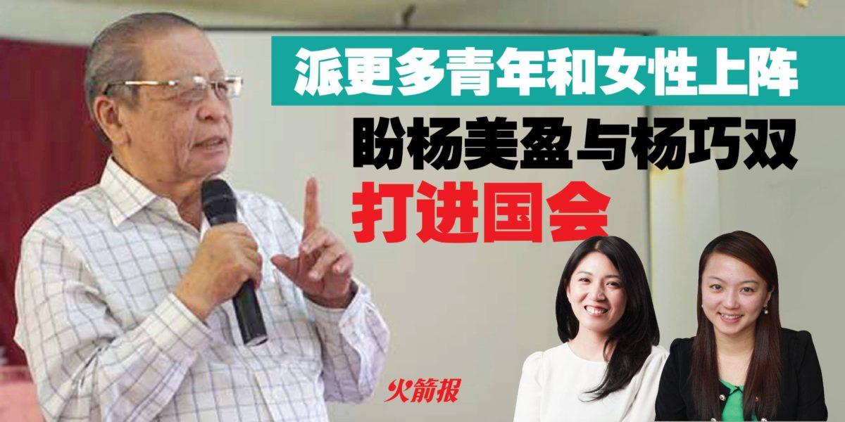 派更多青年和女性上阵 盼杨美盈与杨巧双打进国会
