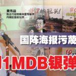 黄伟益:邓章耀发动海报战,显示国阵再以1MDB银弹强攻槟城!