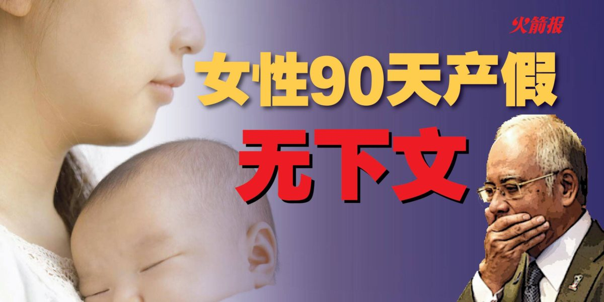 张念群:女性90天产假纸上谈兵