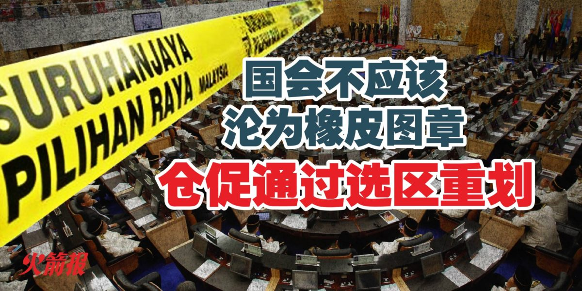 国会不应该沦为橡皮图章 仓促通过选区重划