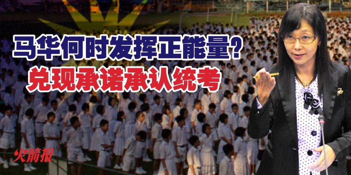 郭素沁:廖中莱何时以正能量影响国阵承认统考?