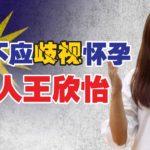 廖彩彤:马华不应歧视怀孕候选人王欣怡,女性参政应鼓励非歧视