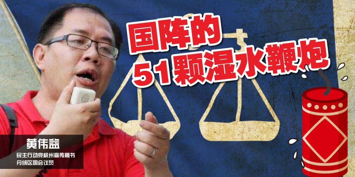黄伟益:国阵才是抛出空头承诺的始作俑者