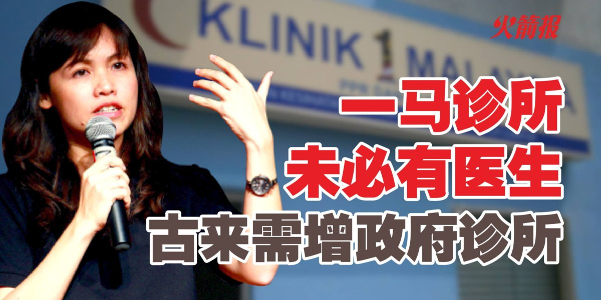 张念群:提升医疗设施,古来迫切需要新增一所政府卫生诊所(KLINIK KESIHATAN)。
