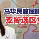 马华民政向巫统屈服 支持选区划分报告